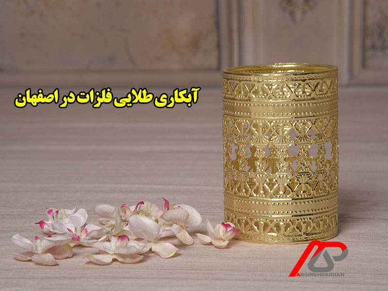آبکاری طلایی فلزات در اصفهان