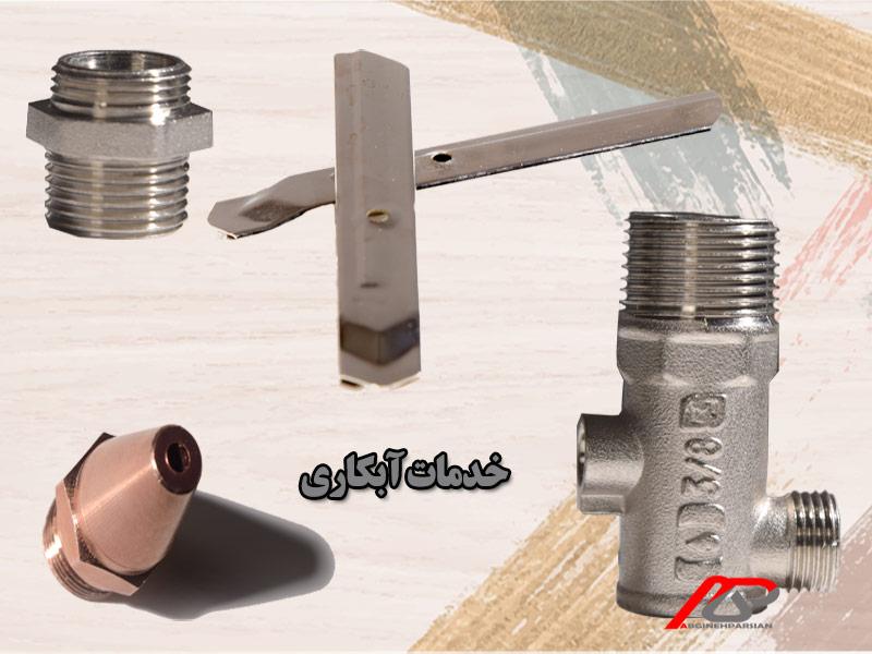 خدمات آبکاری فلزات در اصفهان
